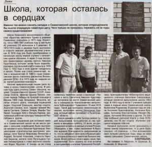 Read more about the article Школа, которая осталась в сердцах