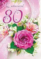 Поздравляем — Фадееву Нину Александровну с 80-летием