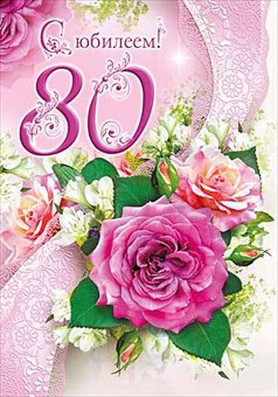 Поздравление на юбилей женщине на 80 лет 85