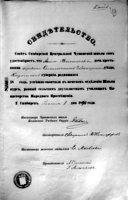 Read more about the article Архивный документ. Свидетельство об окончании школы.