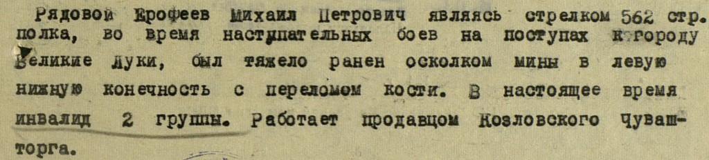 erofeev_02