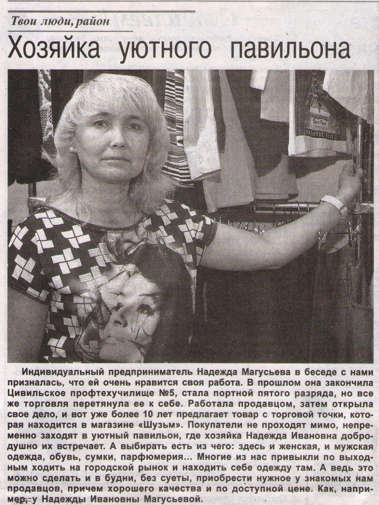 Магусьева Надежда Алексеевна