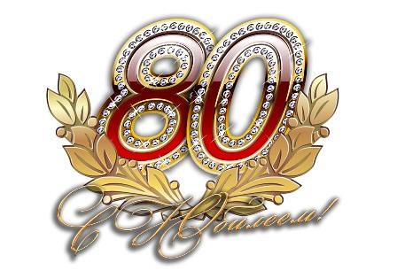 Поздравляем — Какорлатову Юлию Ивановну с 80-летием…