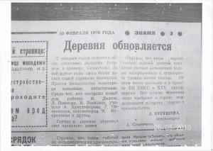Read more about the article Деревня обновляется