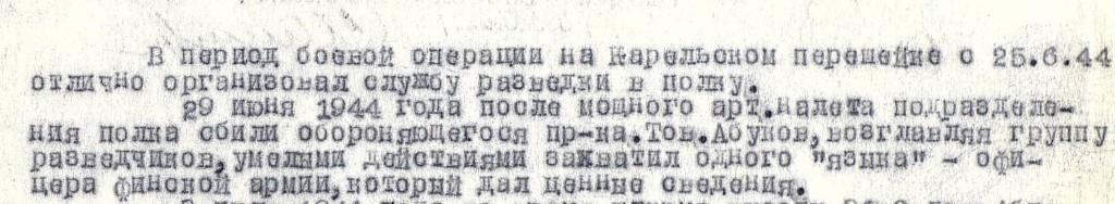 abukov_av_021