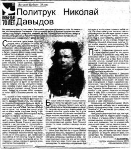 Политрук Николай Давыдов