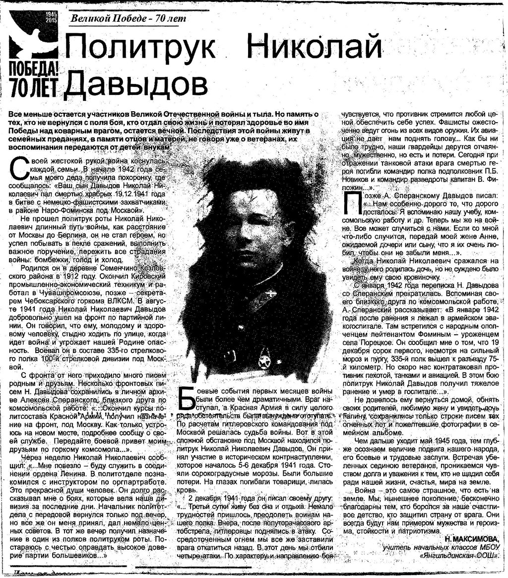 Read more about the article Политрук Николай Давыдов