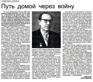 Read more about the article Статья в газете «Знамя» о Моссолове Семене Андреевиче