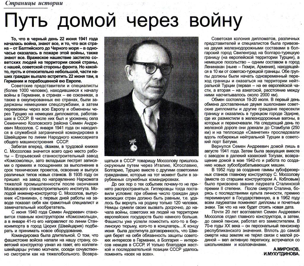 Статья в газете «Знамя» о Моссолове Семене Андреевиче