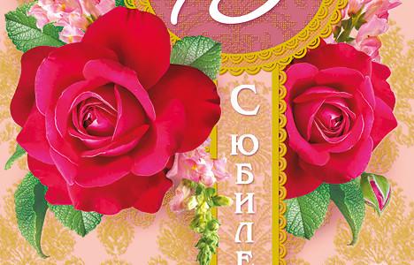 Поздравляем с 75-летним юбилеем Судакову Юлию Васильевну
