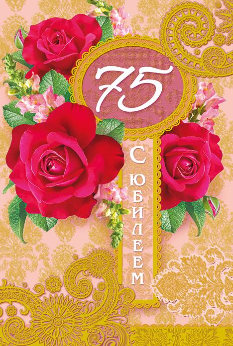 Поздравление женщине 75 юбилей