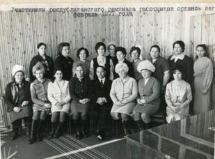 Республиканский семинарработников               органов ЗАГСфевраль 1977 г.