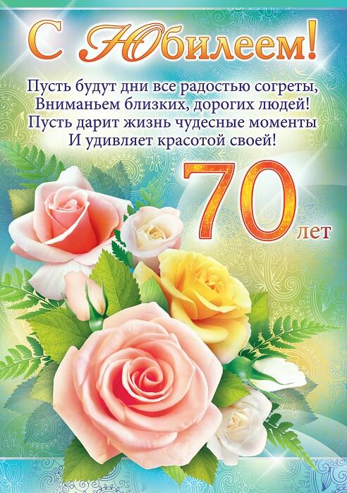 Короткое смс поздравление с юбилеем 70 лет