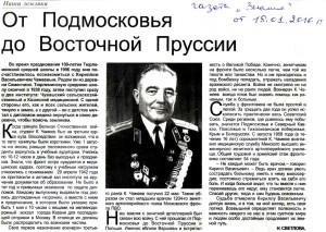 Read more about the article От Подмосковья до Восточной Прусии