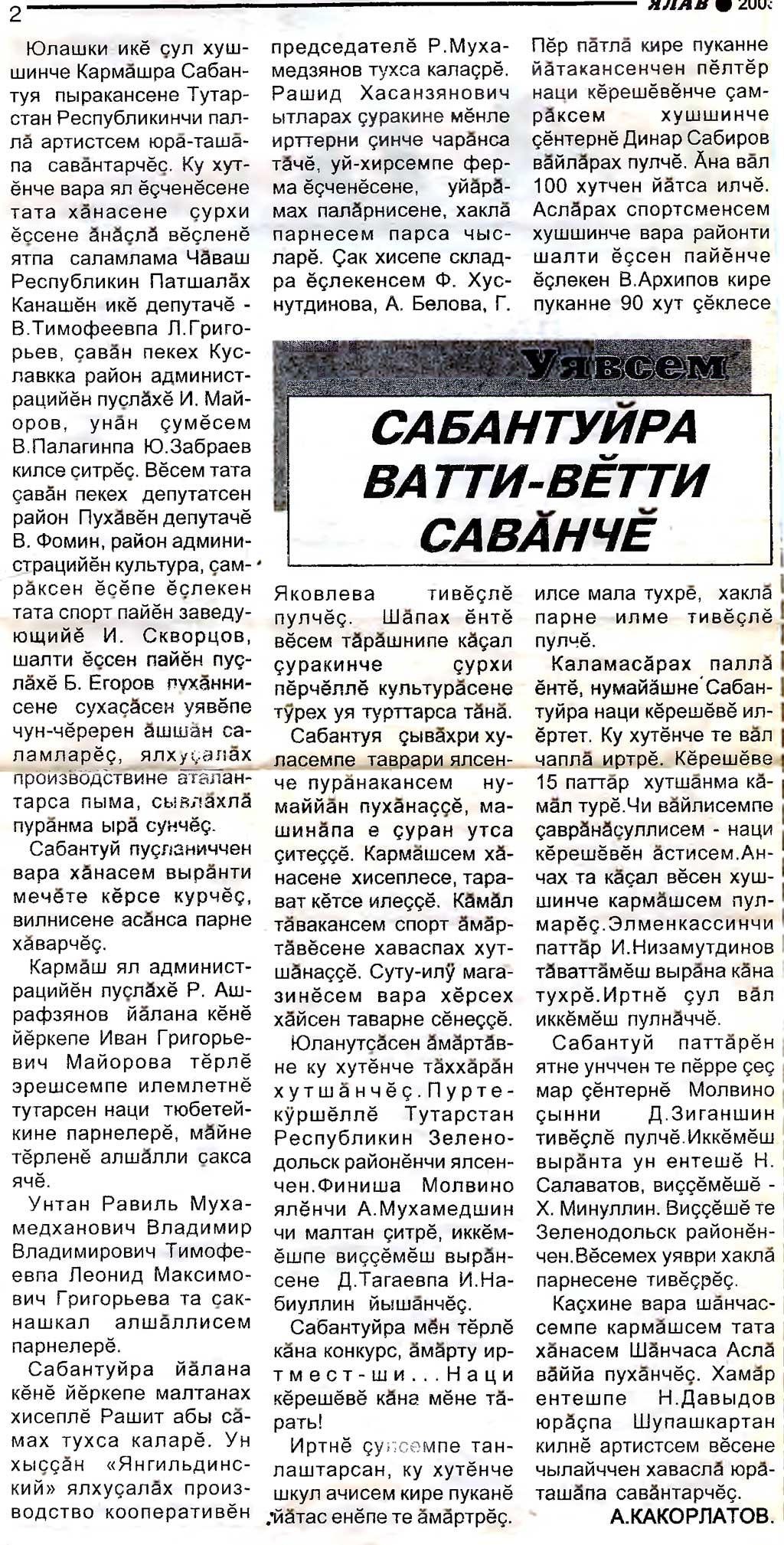 Статья в газете Знамя