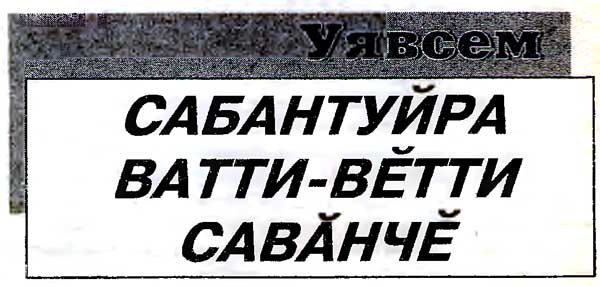 Read more about the article Сабантуйра