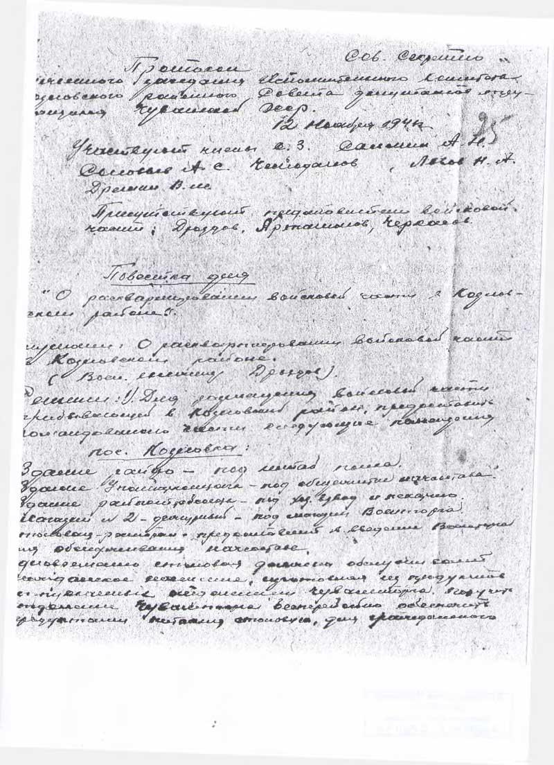 Read more about the article Воинское подразделение в Семенчино (ноябрь 1941 года — май 1942 года)