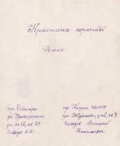 Роман «Кристина юратаве» («Любовь Кристины»)