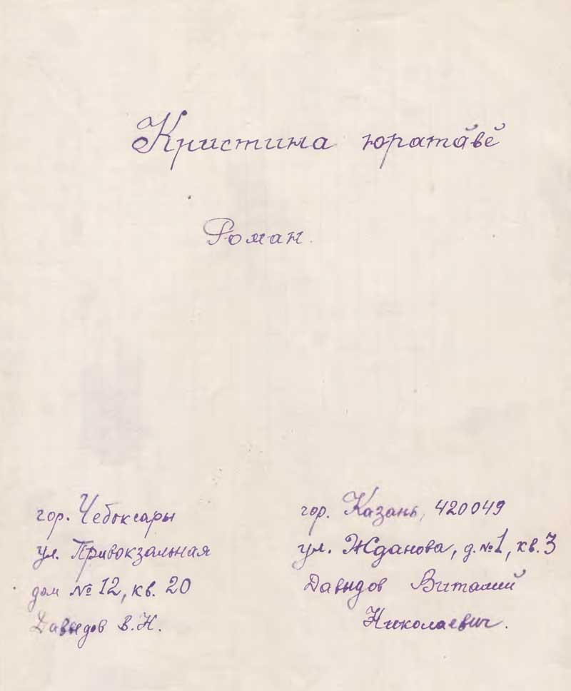 """""""Кристина юратаве"""" (""""Любовь Кристины"""")"""