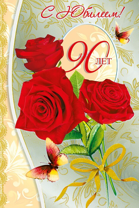 Поздравление 90 лет женщина