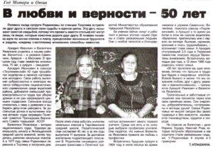 В любви и верности — 50 лет