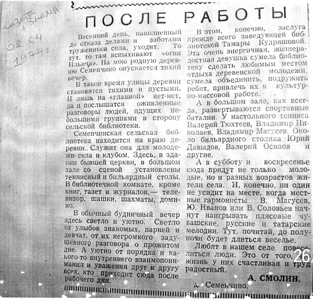 Read more about the article Публикации Анатолия Смолина в Козловской районной газете «ЗНАМЯ