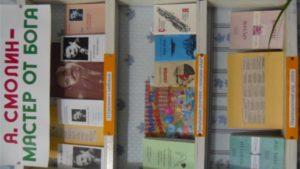 Книжная выставка к юбилею Смолина