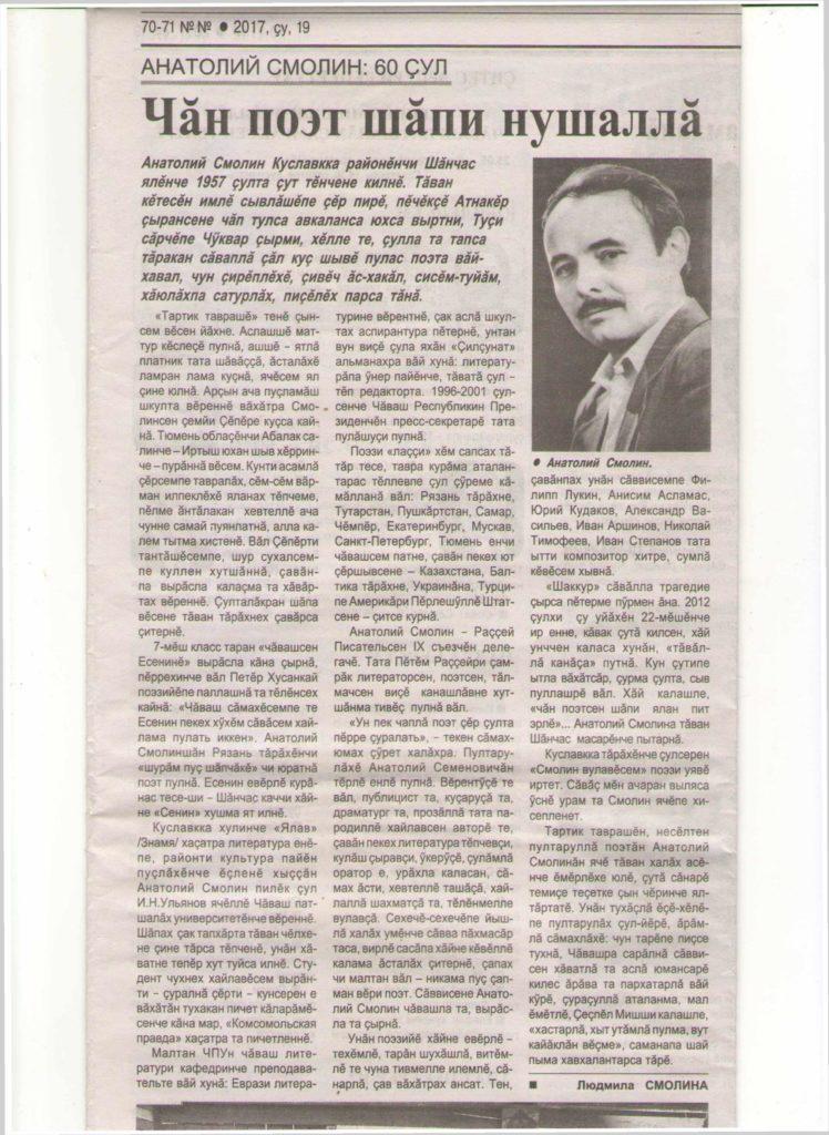 Статья посвященная памяти нашего земляка, поэта-переводчика Смолина Анатолия Семеновича