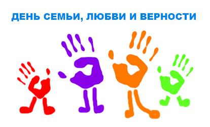 Час семейного общения «Под знаком любви и дружбы», ко дню семьи