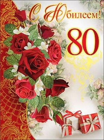 Поздравление с 80-летним юбилеем — Нина Михайловна Тюхтеева.