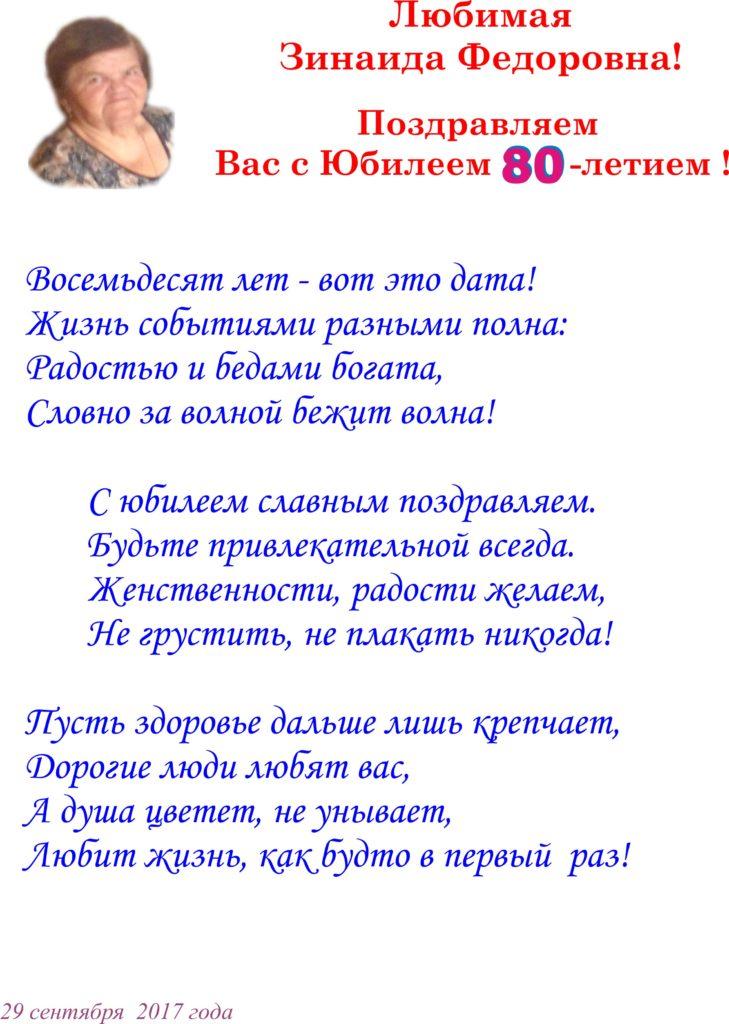 Поздравляем с 80-летием Зинаиду Федоровну Кочергину (Карпееву)!