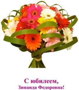 Поздравляем с 80-летним юбилеем Кочергину (Карпееву) Зинаиду Федоровну!