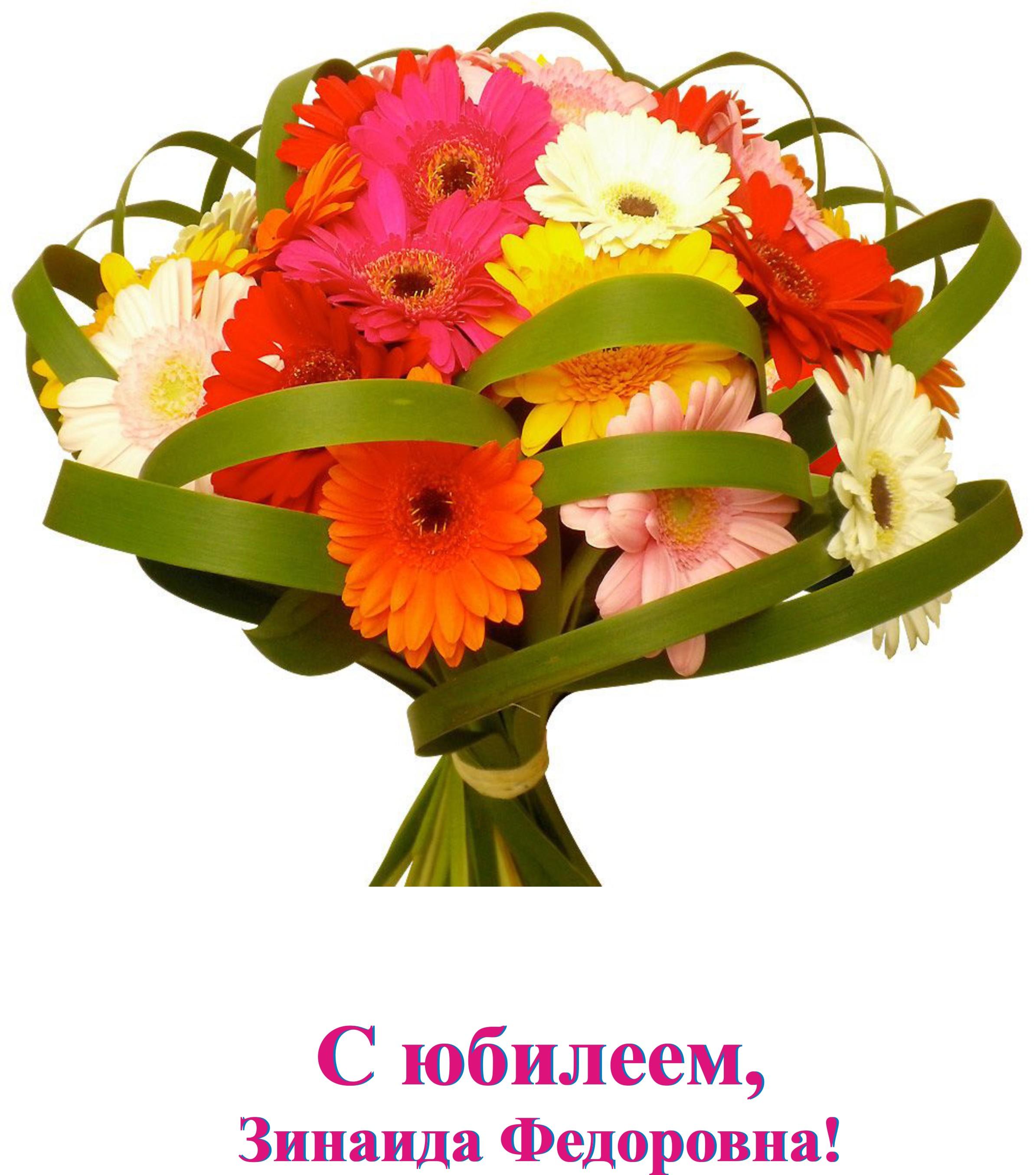 Read more about the article Поздравляем с 80-летним юбилеем Кочергину (Карпееву) Зинаиду Федоровну!