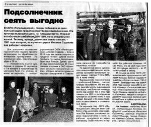 Read more about the article Подсолнечник сеять выгодно