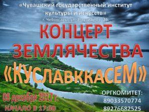 Концерт Землячества «Куславккасем»!