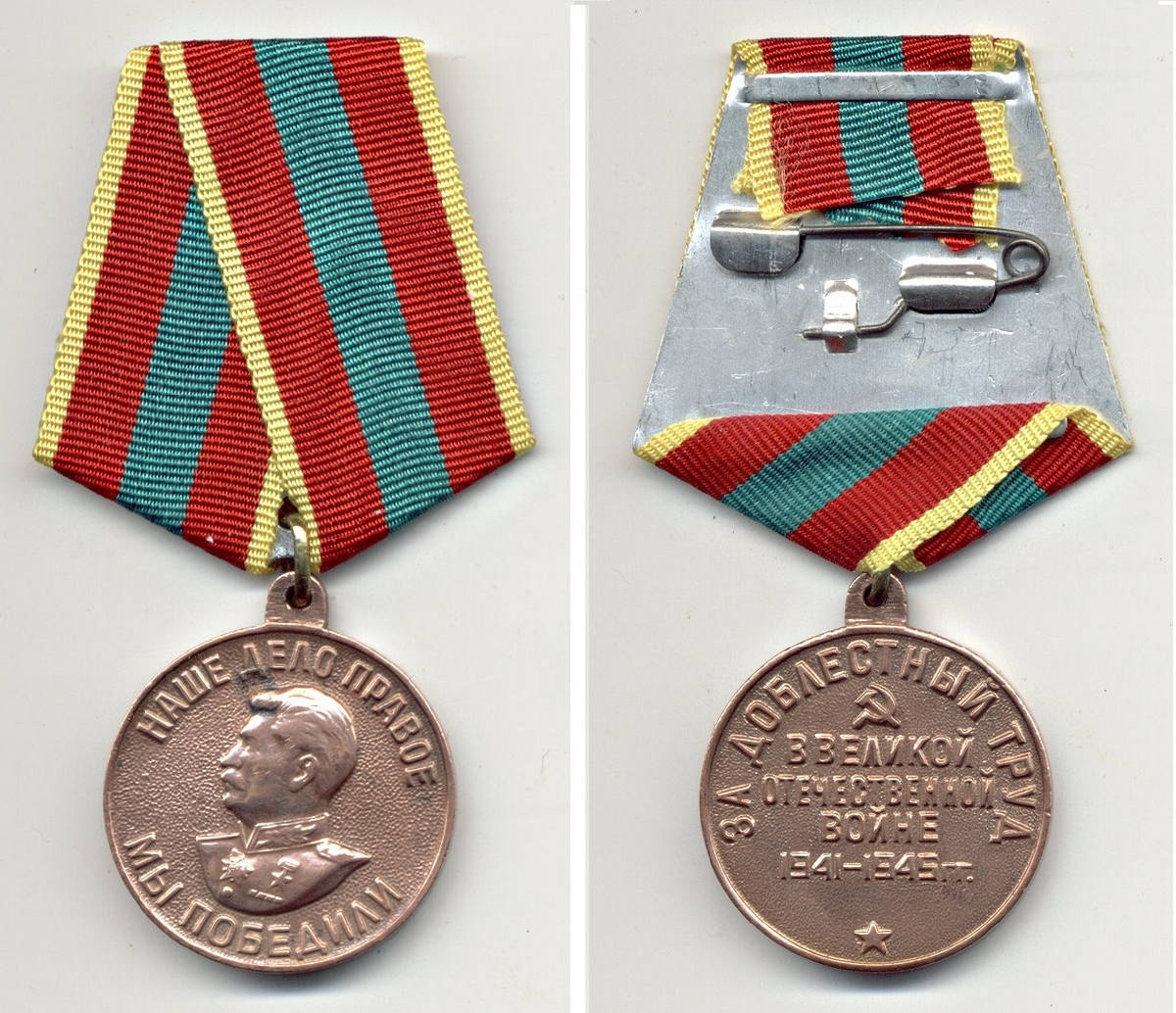 Уроженцы села Семенчино, награжденные медалью «За доблестный труд в Великой Отечественной войне 1941-1945 г.г.»