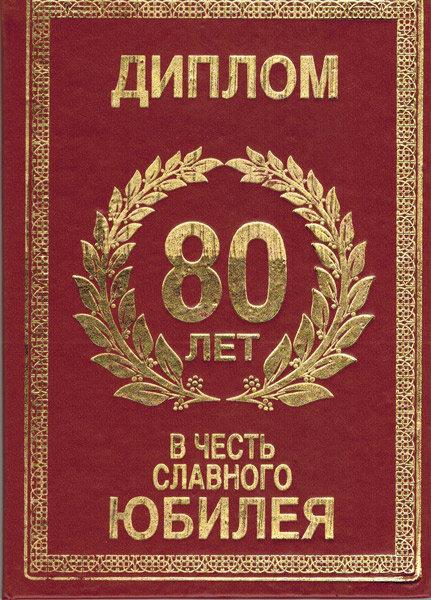 Поздравляем с юбилеем 80-лет Скворцова Николая Яковлевича!