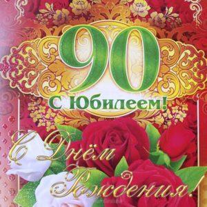 Поздравляем с 90-летним юбилеем Давыдову (Миронову) Нину Ивановну!