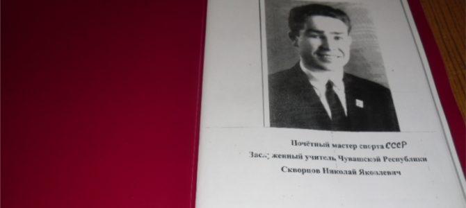 80-лет Скворцову Н.Я.