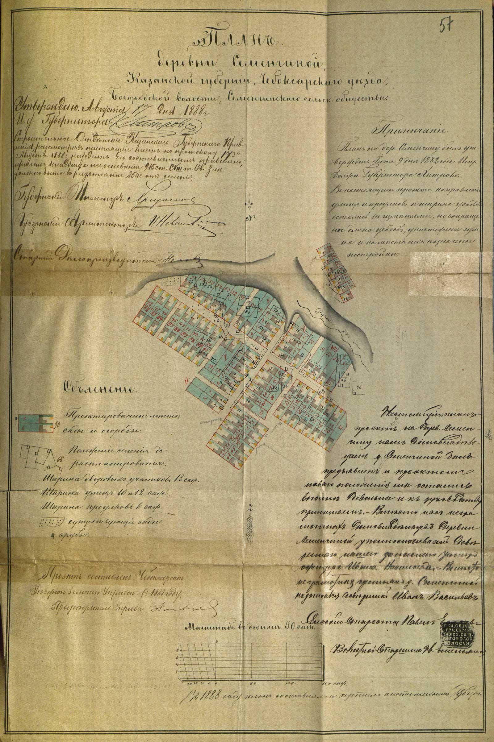 План деревни Семенчино 1888 года