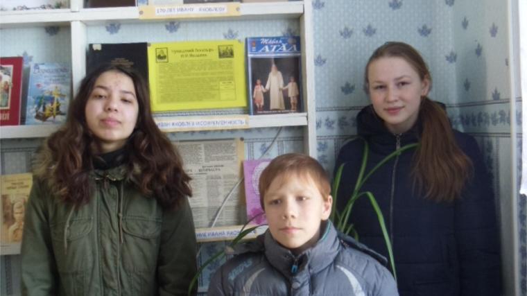 """Краеведческий урок:""""И.Я. Яковлев и его школа""""."""
