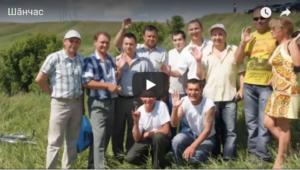 Песня Николая Давыдова на стихи Анатолия Смолина «Шӑнчас»