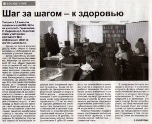 Read more about the article Шаг за шагом — к здоровью
