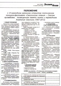 Read more about the article Положение о VI ежегодном районном открытом поэтическом конкурсе-фестивале «Смолинские чтения»