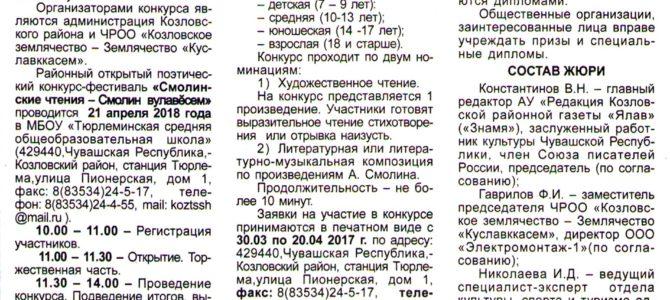 Положение о VI ежегодном районном открытом поэтическом конкурсе-фестивале «Смолинские чтения»