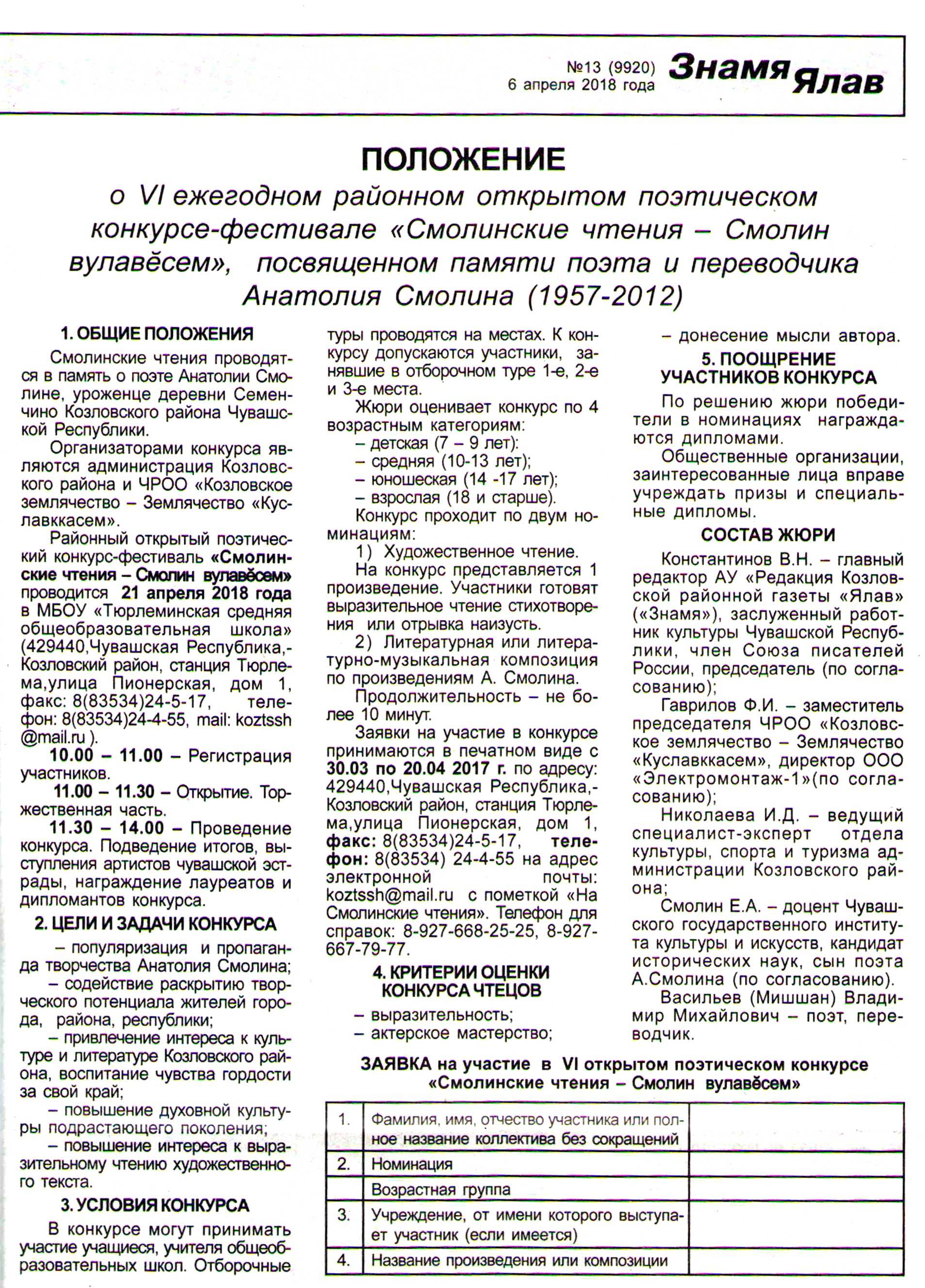 """Положение о VI ежегодном районном открытом поэтическом конкурсе-фестивале """"Смолинские чтения"""""""