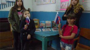 Read more about the article Выставка-викторина «Я гражданин России», ко Дню России
