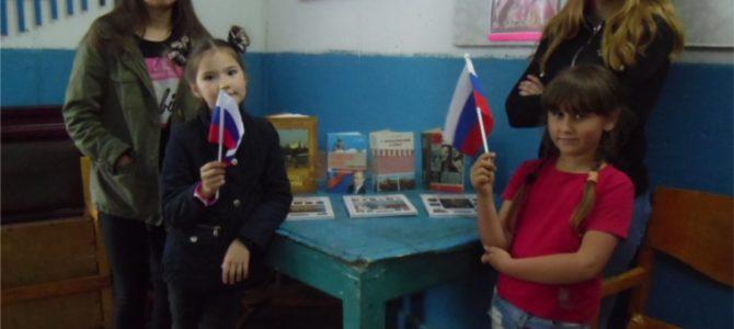 Выставка-викторина «Я гражданин России», ко Дню России