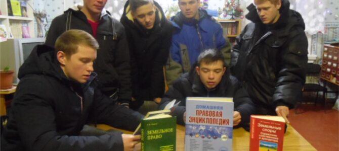 Выставка-вопрос ко Дню Конституции РФ «С чего начинается Родина?»