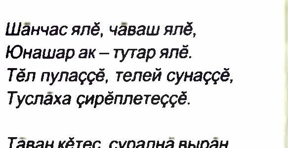 Поэтические строки о родной деревне СЕМЕНЧИНО-ШАНЧАС